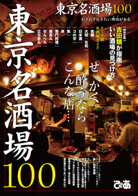 東京名酒場100-電子書籍