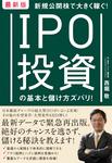 最新版 IPO投資の基本と儲け方ズバリ!-電子書籍