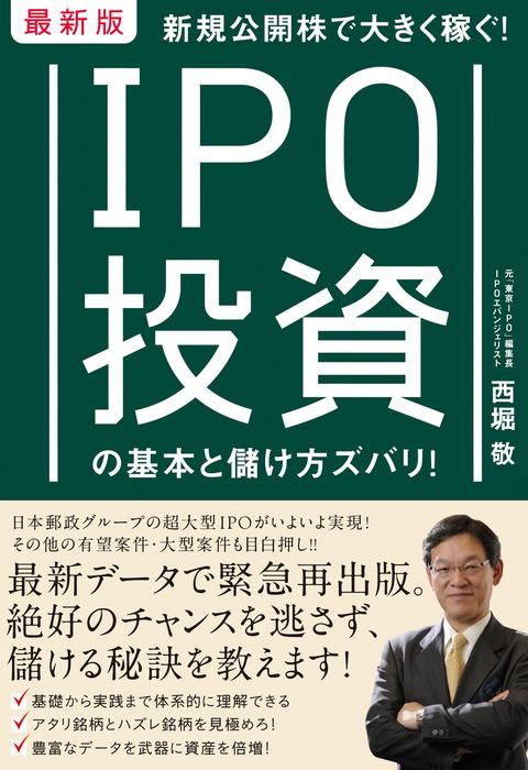 最新版 IPO投資の基本と儲け方ズバリ!拡大写真