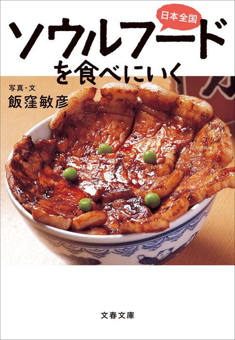 日本全国 ソウルフードを食べにいく拡大写真