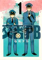 「交番PB(バーズコミックス スピカコレクション)」シリーズ