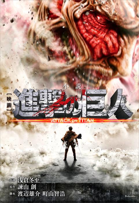 小説 映画 『進撃の巨人 ATTACK ON TITAN』拡大写真