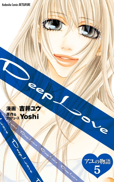 Deep Love アユの物語 分冊版(5)-電子書籍
