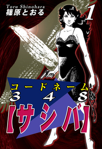 コードネーム348【サシバ】(1)