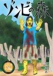 ゾンビの森-電子書籍