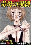毒母の呪縛-電子書籍