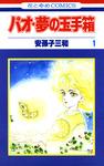パオ・夢の玉手箱 1巻-電子書籍