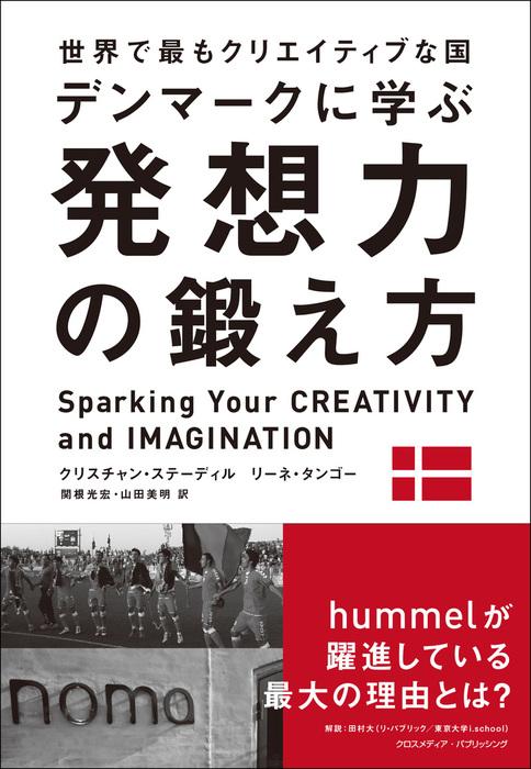 世界で最もクリエイティブな国デンマークに学ぶ 発想力の鍛え方拡大写真