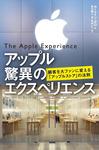 アップル 驚異のエクスペリエンス 顧客を大ファンに変える「アップルストア」の法則-電子書籍