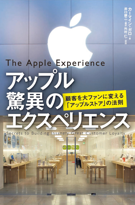 アップル 驚異のエクスペリエンス 顧客を大ファンに変える「アップルストア」の法則拡大写真