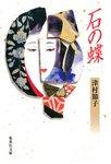 石の蝶-電子書籍