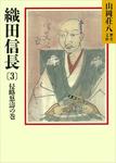 織田信長(3) 侵略怒涛の巻-電子書籍