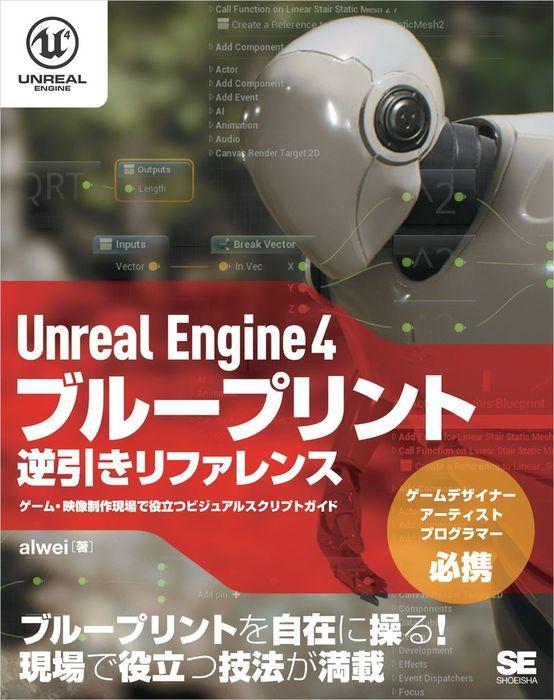 Unreal Engine 4 ブループリント逆引きリファレンス ゲーム・映像制作現場で役立つビジュアルスクリプトガイド-電子書籍-拡大画像