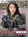 月刊アームズマガジン2016年4月号-電子書籍