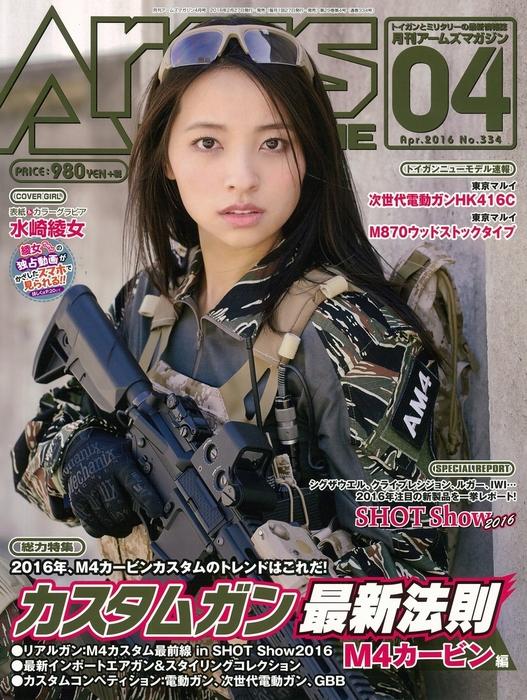 月刊アームズマガジン2016年4月号拡大写真