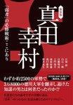 [新装版]真田幸村―「弱者」の必勝戦術ここにあり-電子書籍