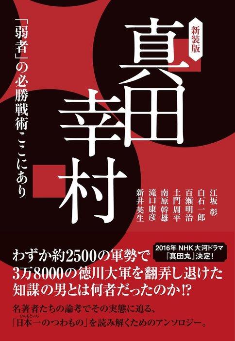 [新装版]真田幸村―「弱者」の必勝戦術ここにあり-電子書籍-拡大画像
