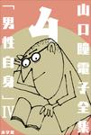 山口瞳 電子全集4 『男性自身IV 1976~1979年』