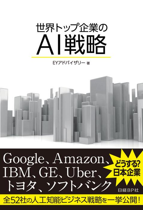 世界トップ企業のAI戦略(日経BP Next ICT選書)-電子書籍-拡大画像