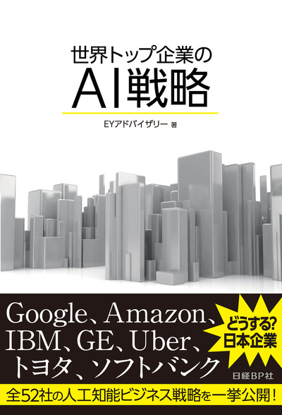 世界トップ企業のAI戦略(日経BP Next ICT選書)-電子書籍