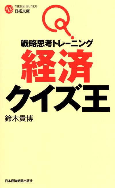戦略思考トレーニング 経済クイズ王-電子書籍
