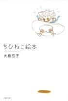 ちびねこ絵本(白泉社文庫)