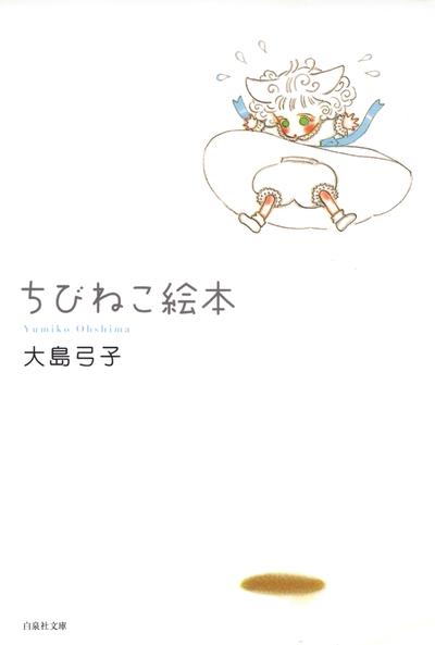 ちびねこ絵本-電子書籍