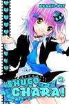Shugo Chara! 2-電子書籍