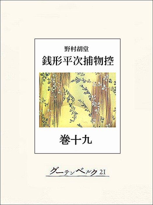 銭形平次捕物控 巻十九-電子書籍-拡大画像