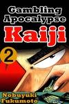 Gambling Apocalypes Kaiji 2-電子書籍