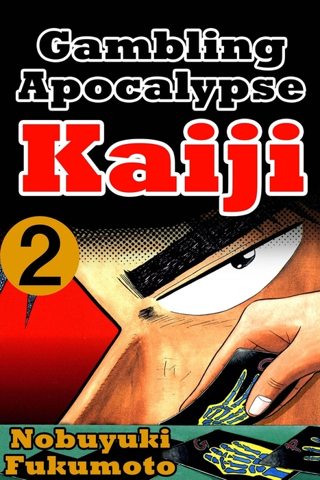 Gambling Apocalypes Kaiji 2拡大写真