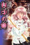 霊感お嬢★天宮視子シリーズ 封印の剣-電子書籍