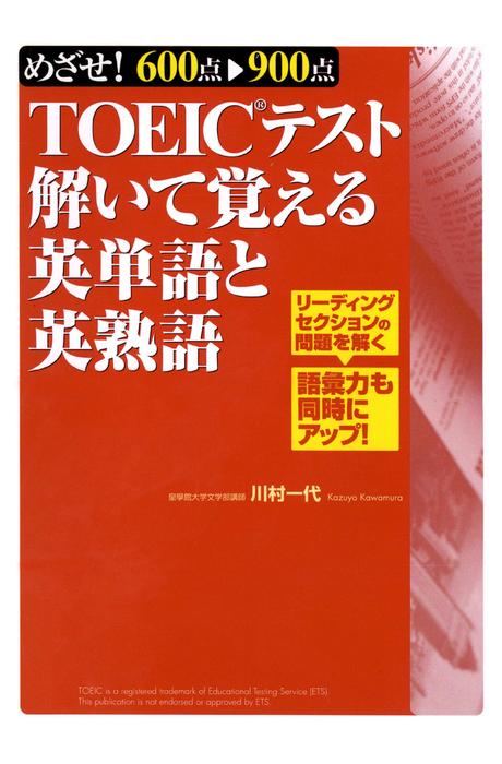 TOEICテスト解いて覚える英単語と英熟語-電子書籍-拡大画像