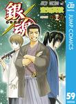 銀魂 モノクロ版 59-電子書籍