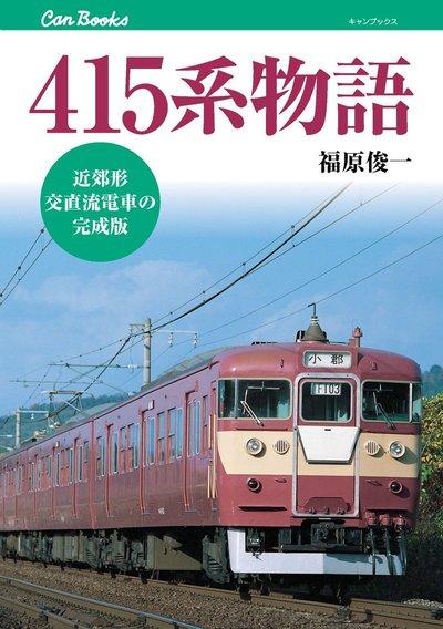 415系物語-電子書籍