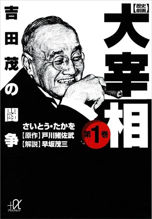 歴史劇画 大宰相 第一巻 吉田茂の闘争-電子書籍-拡大画像