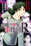 金田一少年の事件簿R(11)-電子書籍