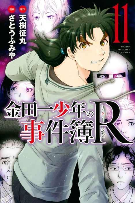 金田一少年の事件簿R(11)拡大写真