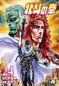 北斗の拳 24巻-電子書籍