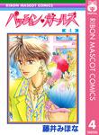 パッション・ガールズ 4-電子書籍