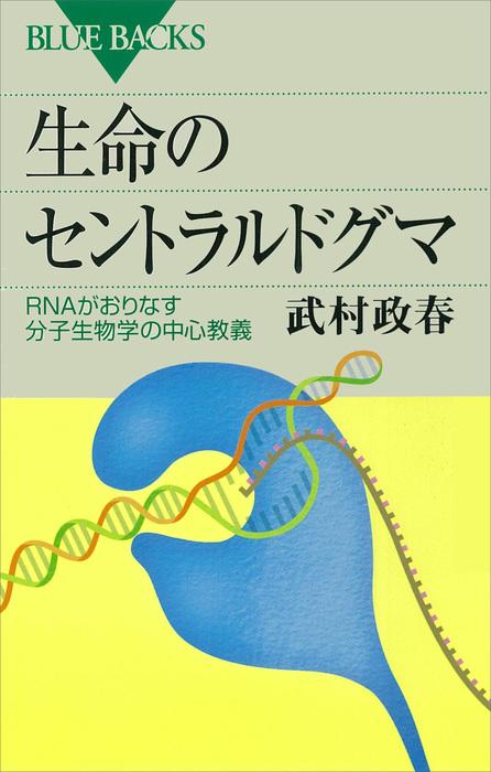 生命のセントラルドグマ RNAがおりなす分子生物学の中心教義拡大写真
