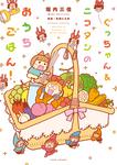 ぐっちゃん&ニコタンのおうちごはん!-電子書籍