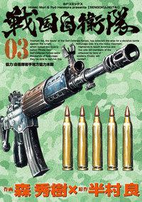 戦国自衛隊 3-電子書籍