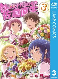 CHERRY TEACHER 佐倉直生 3-電子書籍