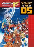 戦え!超ロボット生命体トランスフォーマーV トランスフォーマー ザ☆コミックス VOL.5-電子書籍