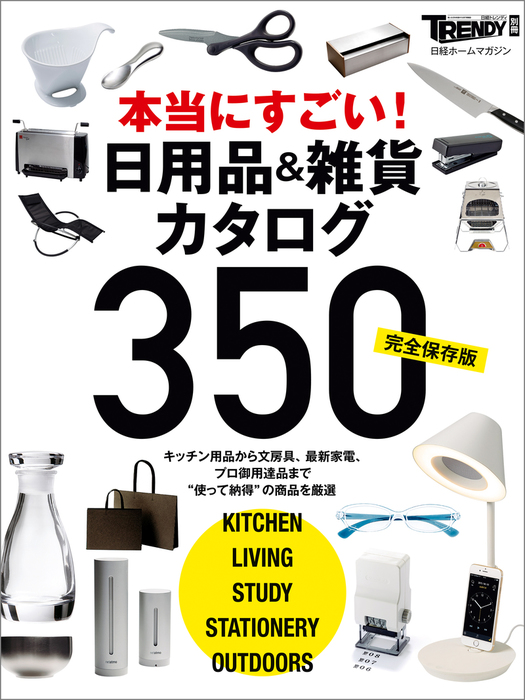 【完全保存版】本当にすごい! 日用品&雑貨カタログ350拡大写真