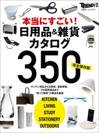 【完全保存版】本当にすごい! 日用品&雑貨カタログ350-電子書籍