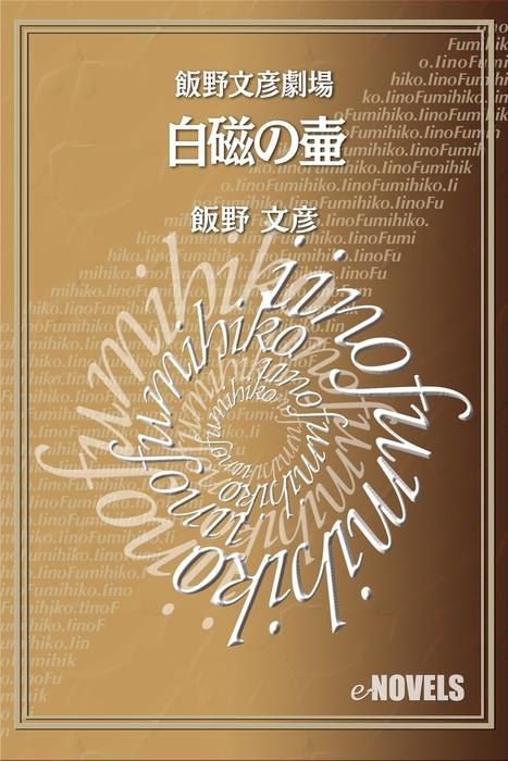 飯野文彦劇場 白磁の壷拡大写真