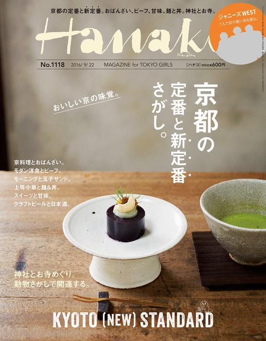 Hanako (ハナコ) 2016年 9月22日号 No.1118拡大写真