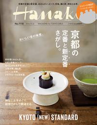 Hanako (ハナコ) 2016年 9月22日号 No.1118-電子書籍